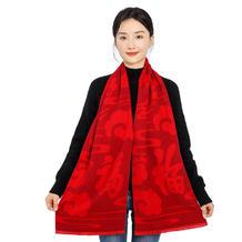红色福字围巾
