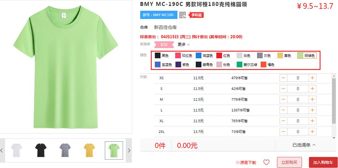 MC190 顏色.jpg